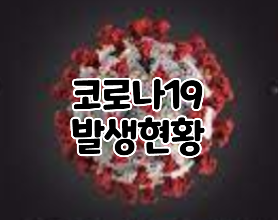 코로나19 발생현황 홈페이지 총정리