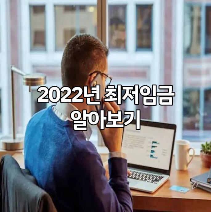 2022년 최저임금