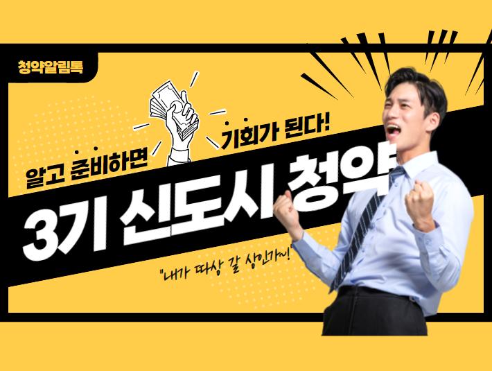 3기 신도시 모든정보 안내 (feat.홈페이지 청약자격 일정 사전청약 알림톡 신혼부부)