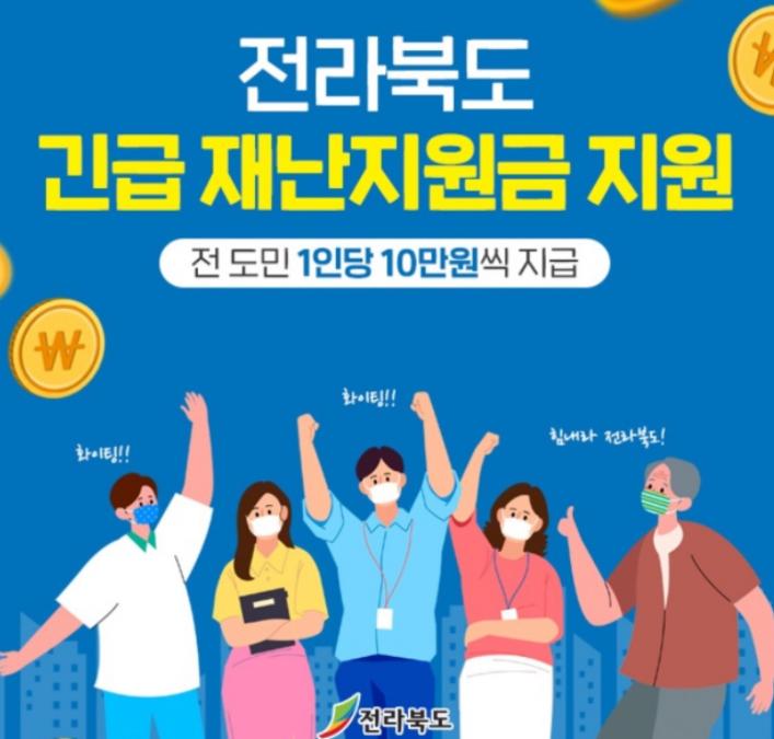 전북재난지원금 신청정보