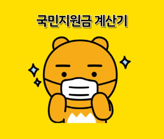 국민지원금 계산기 (feat.카카오톡)