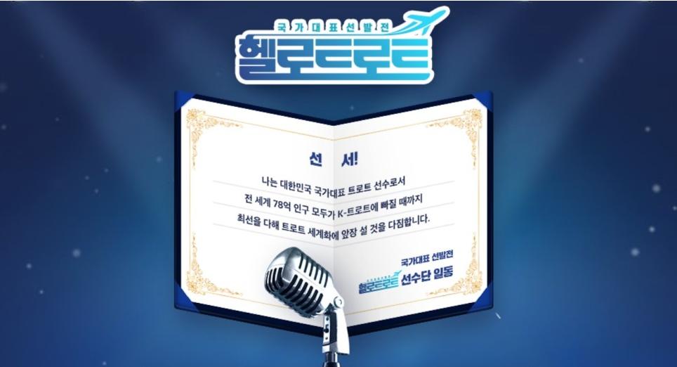 [헬로트로트] 한국인의 힘 EP1. 어머니 (영상)
