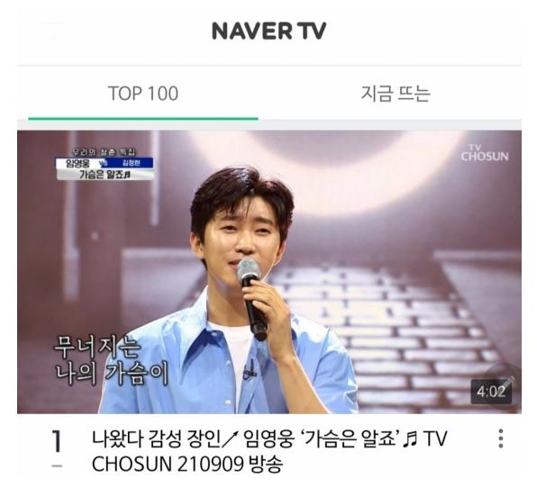 [트로트 최신뉴스] 임영웅의 '가슴은알죠' 네이버TV 1위!